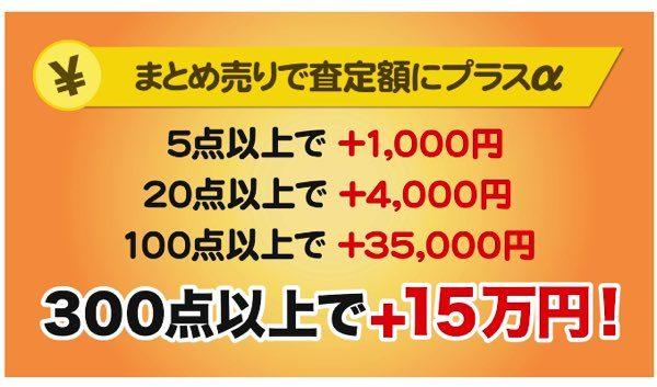 5点以上で1000円アップ