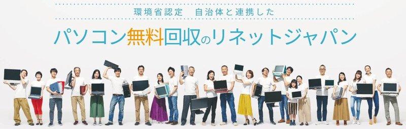 リネットジャパン(パソコン無料回収)